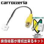 カロッツェリア 楽ナビLite バックカメラアダプター AVIC-MRZ99 AVIC-MRZ77 AVIC-MRZ66 AVIC-MRZ90 接続 変換 ハーネス RCA 接続 説明書付き