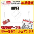 GPS 一体型 フィルムアンテナ 高感度 イクリプス AVN-G02 AVN-F02i AVN-G03 AVN-Z03i AVN-Z03iW 接着用両面テープ 取説付き