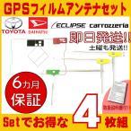 GPS一体型フィルムアンテナ & L型 4枚セット 高感度 トヨタ NSZT-W61G NHZA-W61G NHZN-W61G(GD) NHZN-X61G 説明書/両面テープ付き