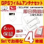 GPS一体型フィルムアンテナ & スクエア型 4枚セット イクリプス 高感度 AVN339M AVN668HD AVN778HD AVN669HD AVN978HDTV 説明書/両面テープ付き