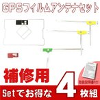 【GPS 一体型 L型 フィルム アンテナ 4枚セット】カロッツェリア ナビ AVIC-MRZ09II SPH-DA09II SPH-DA09 AVIC-MRZ09 AVIC-MRZ99 接着用両面テープ付 取説付