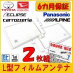 クラリオン S型 フィルムアンテナ 高感度 2枚組 MAX750HD MAX775W MAX675W MAX550HD NX502 NX505 NX515 NX615 地デジ フルセグ 補修 説明書付
