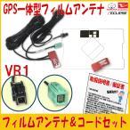 【GPS一体型 フィルムアンテナ コード セット】トヨタ ダイハツ イクリプス ディーラーオプションナビ VR1 地デジ/ワンセグ 接着用両面テープ付