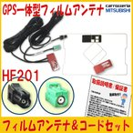 GPS一体型 フィルムアンテナ HF201 コード カロッツェリア carrozzeria サイバーナビ AVIC-CE900NO -M AVIC-CE900ES -M AVIC-CE900ST -M