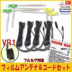 L型 フィルムアンテナ amp VR1コード 4枚 amp 4本セット パナソニック CN-HW1000D CN-HX1000D
