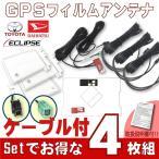 ショッピングトヨタ トヨタ VR1アンテナコード & GPS一体型 & スクエア型 フィルムアンテナ4枚セット NSZT-W60 NHZN-W60G NHZA-W60G NSZD-W60 地デジ フルセグ  説明書付き