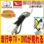 トヨタ C-HR テレビキット NSZT-Y66T NSCD-W66 NSZT-W66T 走行中 テレビが見れるキット 説明書/安心取り付けキット付き