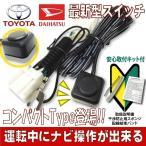 トヨタ C-HR NSZT-Y66T NSCD-W66 NSZT-W66T テレナビキット 走行中テレビ&ナビ操作ができるキット 説明書/安心取り付けキット付き 最新型スイッチ