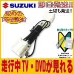 スズキ 走行中 テレビ/ナビ操作 出来るキット スペーシア MK32S スマートフォン連携ナビ 取説付 SUZUKI メーカーオプションナビ