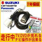スズキ 走行中 テレビ/ナビ操作 出来るキット スイフト ZC21S ZD21S スペーシア MK42S 取説付 SUZUKI メーカーオプションナビ