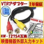 VTR アダプター イクリプス KW-1275A 互換 外部入力 コード AVN6606HD AVN4406D AVN8806HD AVN7706HD  接続 外部入力 映像 音声 カーナビ