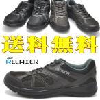 アサヒ/リラクサー/幅広4E/ウォーキングシューズ/メンズスニーカー/ジョギング/M005