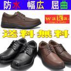Yahoo!citron-神戸<<店内全品送料無料>>WAKA[ワカ]防水/屈曲/4E/クッションソール/紐靴/No63693