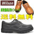 ショッピングウォーキングシューズ <<店内全品送料無料>>Wilson(ウイルソン)ウォーキングシューズ/3E/超軽量/紐靴/レース/No3001-3005