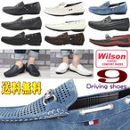 ショッピングデッキシューズ Wilson ウイルソン 9デザイン パンチング ビット付 ドライビング デッキシューズ モカシン ローファー スリッポン 送料無料 No8801-8802-8804-8806