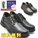 ショッピングウォーキングシューズ 超軽量 幅広 エアークッション 防滑 FIVESTAR ウォーキングシューズ メンズ 紐靴 No1300