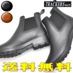 即納[Trackers-MATE] トラッカーズ-メイト/レインブーツ/サイドゴアブーツ/完全防水/雨靴/No744
