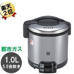 ガス炊飯器 5.5合 リンナイ ガス炊飯器 RR-055GS-D 都市ガス(東京ガス 大阪ガス他) 1〜5.5合 人気 ステンレス ブラック