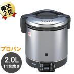 ショッピング炊飯器 ガス炊飯器 1升 2〜11合炊き リンナイ ガス炊飯器 RR-100GS-Cプロパン プロパンガス LP 人気