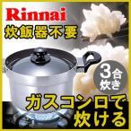 炊飯器がなくてもガスコンロでご飯が美味しく炊けるご飯鍋 ごはん鍋 ガステーブル・ビルトインコンロ専用炊飯鍋 リンナイRTR-300D1(3合炊き用)