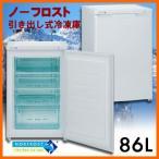 冷凍庫 ストッカー 86L ノーフロスト冷凍庫 FFU110R 家庭用 小型 冷凍庫【送料無料 代引き不可】