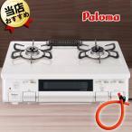 【あすつく】 白い ガスコンロ ガステーブル プロパン テーブルコンロ 2口 ガス台 パロマ IC-N99H-R ホワイト 白 プロパンガス LP 右大バーナー 本体 おしゃれ