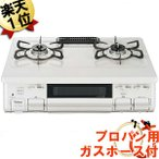 【あすつく】白いガスコンロ ガステーブル テーブルコンロ 2口 ガス台 パロマ IC-N99H-L ホワイト 白 プロパン (LP) 左大バーナー 本体