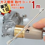 ガスコード1m 都市ガス(13A・12A)・ プロパン(LP・LPG) 兼用 ガスファンヒーター・ガスストーブ・タイマー付ガス炊飯器の接続用
