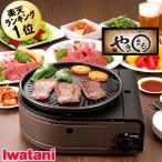 【あすつく】やきまる CB-SLG-1日本製 イワタニ スモークレス焼肉グリル  Iwatani 無煙 焼肉 カセットガス コンロ 焼肉プレート カ焼き肉 焼きまる