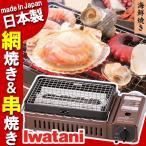 【2016年モデル】【日本製】イワタニ Iwatani カセットガス炉ばた焼き器 炉ばた大将 炙りや CB-ABR-1 カセットコンロ あぶりや