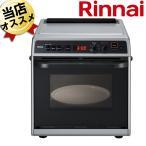 【あすつく】 卓上ガスオーブンレンジ リンナイ 家庭用ガスオーブン RMC-S12E プロパンガス用(LPG)電子レンジ付  コンベクションオーブン