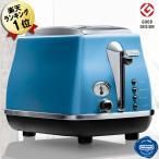 デロンギDeLonghiトースター アイコナ ICONA ポップアップトースターCTO2003J-B ブルー 青 おしゃれ グッドデザイン賞 トースター