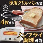 アラジン トースター 4枚焼き グリルパン付き おしゃれ グリル&トースター ホワイト AET-G13N(W) グラファイトトースター オーブントースター