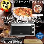 デロンギ 小型オーブン ミニコンベクションオーブン EO420J-SS コンベクションオーブン8.5L 送料無料  限定色ステンレス シルバー
