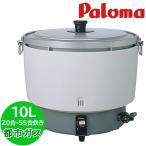 ガス炊飯器 リンナイ RR-030VM(DB) 都市ガス用 こがまる