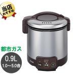 ガス炊飯器 リンナイ RR-050VM(DB) 都市ガス用 こがまる