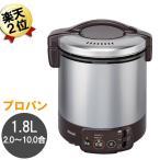ガス炊飯器 リンナイ RR-100VM(DB) プロパンガス用(LP・LPG) こがまる