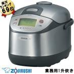 ショッピング炊飯器 象印炊飯器 IH炊飯ジャー NH-YG18-XA 業務用炊飯器 容量:0.18〜1.8L(1合〜1升) 単相100V・15A ステンレス