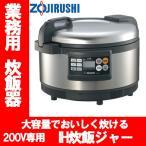 ショッピング炊飯器 象印 炊飯器 業務用炊飯器 NH-GD36-XA IH炊飯ジャー 単相200V専用 容量:0.9〜3.6L(5合〜2升) ステンレス
