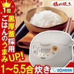 象印 炊飯器 1合〜5.5合 極め炊き 炊飯ジャー マイコン炊飯ジャー おいしく炊ける NS-WB10-CA 電気炊飯器