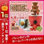 チョコレートファウンテン チョコファウンテン シロカ SCT-133 Sサイズ チョコレートフォンデュ 機械 バレンタイン チョコ