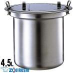 象印 ステンレスなべ TH-N045-J (マイコンスープジャーTH-CU045専用ステンレスなべ) 寸胴なべ 寸胴鍋