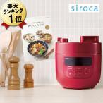 【特典IKEAボウル】【あすつく】シロカ 電気圧力鍋 スロー調理機能 レシピ本つき レッド SP-D131-R siroca 電気 圧力鍋 赤 スロークッカー 煮込み鍋 小型