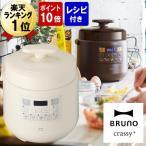 あすつく 公式レシピ&スープジャーおまけ 電気圧力鍋 BRUNO crassy+ マルチ圧力クッカー アイボリー BOE058-IV ブルーノ スロークッカー 圧力鍋 おしゃれ