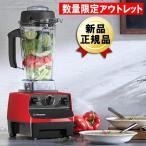 【ポイント11倍】バイタミックス ミキサー Vitamix TNC5200 レッド ブレンダー グリーンスムージー ミキサー ヴァイタミックス