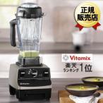 【12/12出荷予定】Vitamix バイタミックス 3種類のプログラムモード搭載 上位モデル Pro500 プラチナム #99497【日本正規品7年保証】