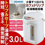 あすつく・送料無料 象印 電気ケトル CD-XC30-WA 電気ポット 3L 電動ポット 3.0リットル 湯沸かし器 湯沸かしポット