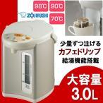 象印 電気ポット 大容量 3L 電動ポット マイコン 沸とう電動ポット CD-WS30-SA 電気 ポット 保温 魔法瓶 3.0リットル