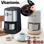 全自動コーヒーメーカー ビタントニオ ブラウン VCD-200-B 全自動 コーヒーメーカー ミル付き ドリップコーヒーメーカー
