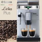 saecoサエコ全自動エスプレッソマシン 家庭用 業務用 コーヒーメーカー リリカプラス SUP041E コーヒーマシン ミル付き  大容量 大型 エスプレッソマシーン